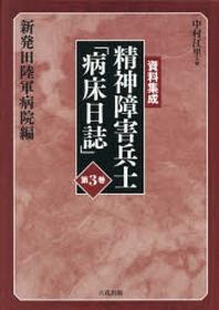 精神障害兵士「病床日誌」 資料集成 第3卷 編集復刻版