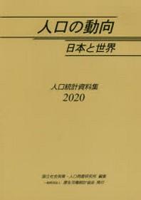 人口の動向日本と世界 人口統計資料集 2020