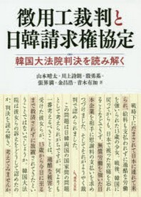 [보유]徵用工裁判と日韓請求權協定 韓國大法院判決を讀み解く