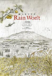[해외]雨ニモマケズ