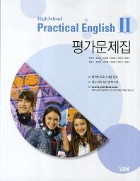 �ǿ뿵��2 ������ (High School Practical English 2)(���ؾ�)(2013)