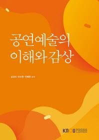 공연예술의이해와감상(2학기)