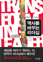 역사를 바꾸는 리더십