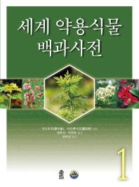 세계 약용식물 백과사전. 1(양장본 HardCover)