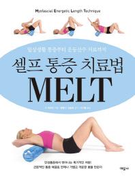 셀프 통증 치료법 MELT(양장본 HardCover)