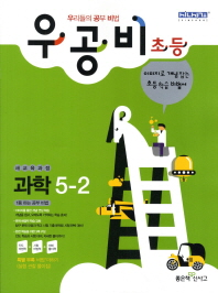 과학 5-2(2012)