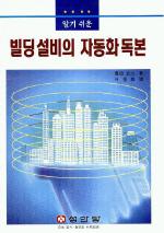 빌딩설비의 자동화독본