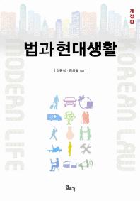 법과 현대생활(개정판 4판)