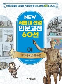 마키아벨리 군주론(New 서울대 선정 인문고전 60선 1)