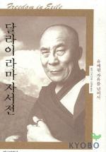 달라이 라마 자서전