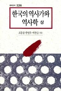 한국의 역사가와 역사학(상)