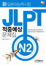 JLPT 적중예상 문제집 N2(신일본어능력시험)(CD1장포함)