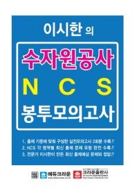수자원공사 NCS 봉투모의고사