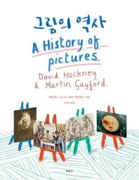 그림의 역사