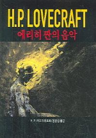 H.P. LOVECRAFT(에리히 짠의 음악)