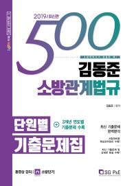 김동준 소방관계법규 단원별 기출문제집 500제(2019) #