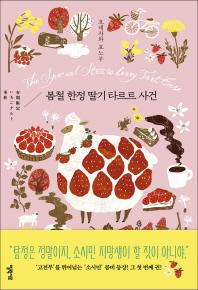 봄철 한정 딸기 타르트 사건(소시민 시리즈 1)(양장본 HardCover)