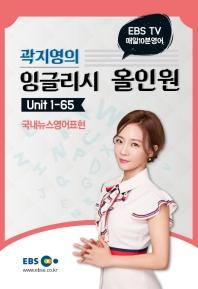곽지영의 잉글리시 올인원. 1: Unit 1-65(EBS TV 매일 10분 영어)