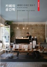 카페의 공간학: 세계의 디자인 엿보기