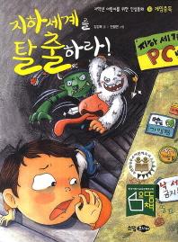 지하세계를 탈출하라(저학년 어린이를 위한 인성동화 18: 게임중독)