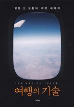 여행의 기술 /새책수준  / 상현서림  ☞ 서고위치:KT 1  *[구매하시면 품절로 표기됩니다]
