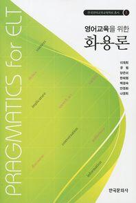 화용론(영어교육을 위한)(한국영어교과교육학회 총서 1)