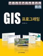 GIS 프로그래밍