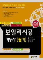 보일러시공기능사 필기(2008년 개정 6판)