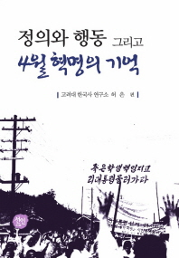 정의와 행동 그리고 4월혁명의 기억