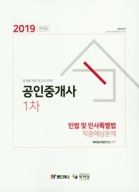 민법 및 민사특별법 문제집(공인중개사 1차)(2019)