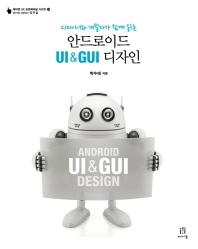 안드로이드 UI & GUI 디자인(디자이너와 개발자가 함께 읽는)(에이콘 UX 프로페셔널 시리즈 15)