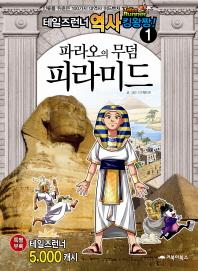 테일즈런너 역사킹왕짱. 1: 파라오의 무덤 피라미드