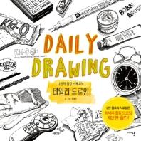 나만의 힐링 스케치북 데일리 드로잉(2판)