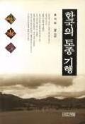 한국의 토종기행
