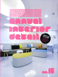 2012 Annual. 16(양장본 HardCover)