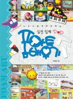 실전입체 POP 폼아트 배우기(도안집포함)(누구나 쉽게 따라하는)(도안집포함)(전2권)