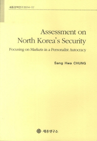 Assessment on North Korea s Security(세종정책연구 2014-17)