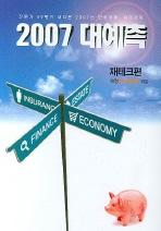 2007 대예측: 재테크편