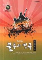 불후의 명곡(발라드편)(권순훤의)(CD1장포함)