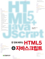 HTML5 자바스크립트(한 번에 배우는)