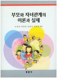 부모와 자녀관계의 이론과 실제(CD1장포함)