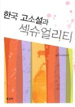 한국 고소설과 섹슈얼리티(양장본 HardCover)
