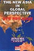글로벌 경제와 뉴아시아