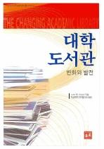 대학도서관(학술정보교류협의회 총서 2)