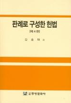 판례로 구성한 헌법(4판)