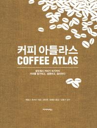 커피 아틀라스(Coffee Atlas)(양장본 HardCover)