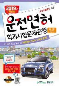 운전면허 학과시험문제은행 1종 2종(2019)(8절)(CD1장포함)