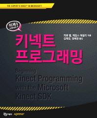 키넥트 프로그래밍(이제 시작이야)