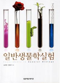 일반생물학실험(스프링)