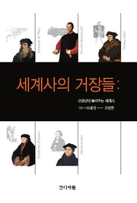 세계사의 거장들: 선생님이 들려주는 세계사, 15~16세기(유럽편)
